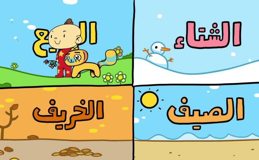 قصة الفصول الاربعة للاطفال موسوعة
