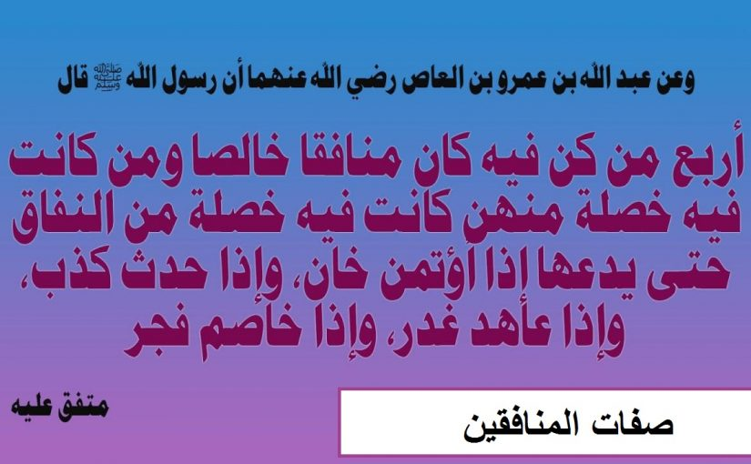 صفات المنافقين في القرآن موسوعة