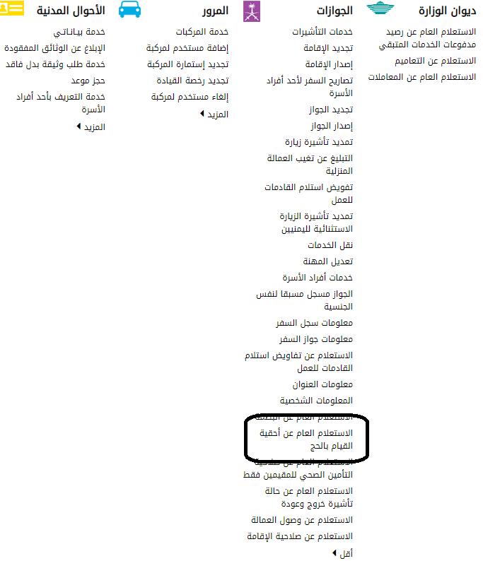 اجراءات اصدار تصريح حج موسوعة