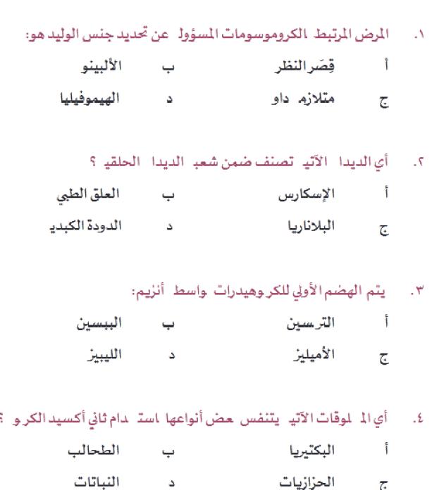 تجميعات تحصيلي علمي 1442 مدونة المناهج السعودية