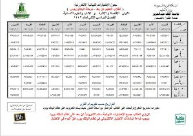 جدول اختبارات جامعة الملك عبدالعزيز انتساب 1442 بعد التحديث مدونة المناهج السعودية