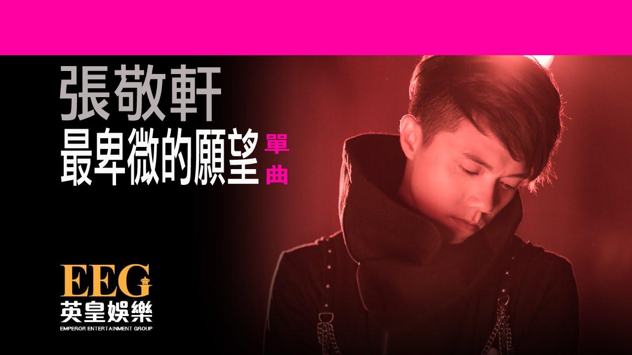 張敬軒 Hins Cheung - 最卑微的願望 - MSTORY