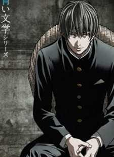 Aoi Bungaku Series Batch Subtitle Indonesia