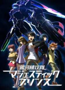 Ginga Kikoutai Majestic Prince Batch Subtitle Indonesia