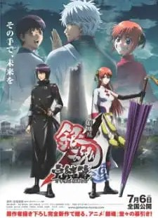 Gintama Movie 2: Kanketsu-hen – Yorozuya yo Eien Nare