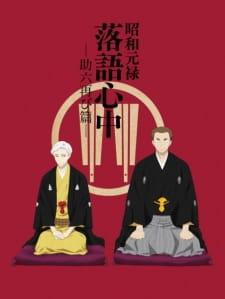 Shouwa Genroku Rakugo Shinjuu: Sukeroku Futatabi-hen Subtitle Indonesia