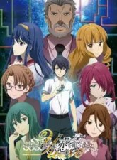 Kono Yo no Hate de Koi wo Utau Shoujo YU-NO Subtitle Indonesia