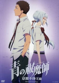 Ao no Exorcist Kyoto Fujouou-hen OVA Subtitle Indonesia