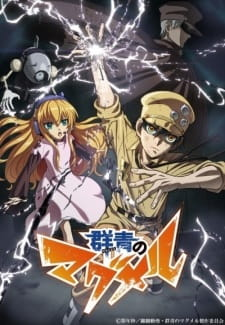 Gunjou no Magmell Subtitle Indonesia