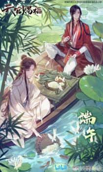 Tian Guan Ci FuThumbnail 13