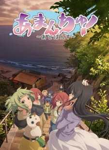 Amanchu! Advance Batch Sub Indo
