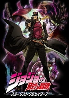 JoJo no Kimyou na Bouken Part 3: Stardust Crusaders Subtitle Indonesia