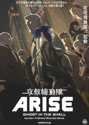 Koukaku Kidoutai Arise: Ghost in the Shell - Border:4 Ghost Stands Alone