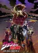 JoJo no Kimyou na Bouken: Stardust Crusaders S2 Episode 38 Sub Indo Subtitle Indonesia