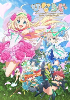 Hina Logi: From Luck & Logic Subtitle Indonesia