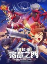 Arad: Suming zhi Men Subtitle Indonesia