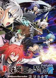 Shinmai Maou no Testament Burst Batch Sub Indo