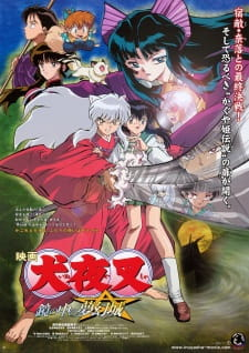 InuYasha Movie 02: Kagami no Naka no Mugenjo Subtitle Indonesia