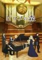 Piano no Mori Season 2