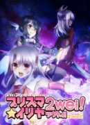 Fate/kaleid liner Prisma☆Illya 2wei! Episode 1 Sub Indo Subtitle Indonesia