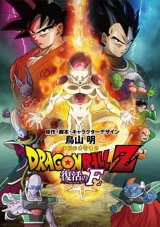 "Dragon Ball Z Movie 15: Fukkatsu no ""F"" picture"