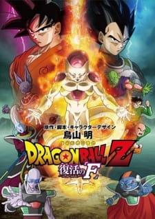"""Dragon Ball Z Movie 15: Fukkatsu no """"F"""" picture"""