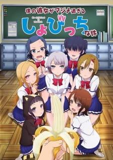 Boku No Kanojo Ga Majimesugiru Shojo Seiyuu Sub Indo : kanojo, majimesugiru, shojo, seiyuu, Kanojo, Majimesugiru, Sho-bitch, MyAnimeList.net
