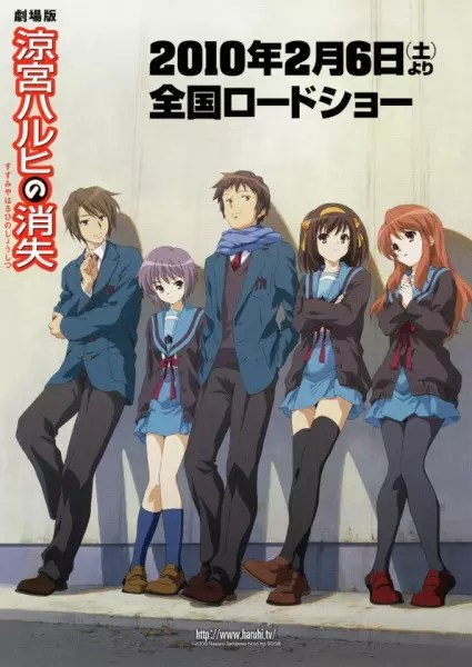Anime Romance Rating Tinggi The Disappearance of Haruhi Suzumiya