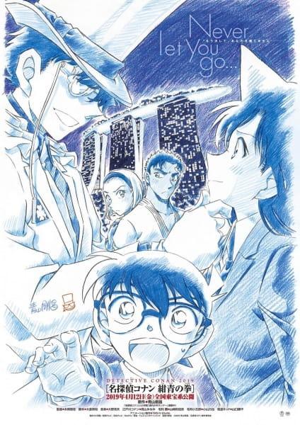 Detective Conan Movie 23 : detective, conan, movie, Detective, Conan, Movie, Sapphire, Pictures, MyAnimeList.net