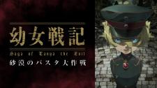 Youjo Senki OVA: Sabaku no Pasta Dai