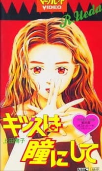 Ano Toki Kiss Shite Okeba