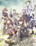 Hai to Gensou no Grimgar Sub Indo BD: Episode 1 – 12 (Batch End)