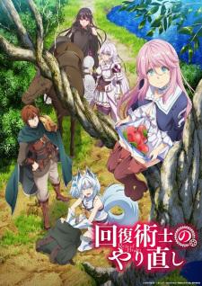Download Hotaru No Haka Sub Indo : download, hotaru, Kaifuku, Jutsushi, Yarinaoshi, [Tanpa, Sensor], Episode, 01-12, Maxnime, Anime
