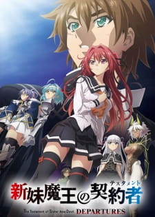 Shinmai Maou no Testament Departures Subtitle Indonesia