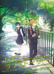 Tamako Love Story Subtitle Indonesia