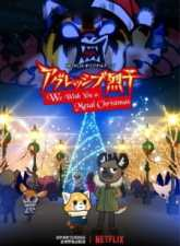 Aggressive Retsuko: We Wish You a Metal Christmas Subtitle Indonesia