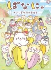 Bananya: Fushigi na Nakama-tachi Subtitle Indonesia