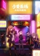 Dollfro: Iyashi-hen Episode 002 Subtitle Indonesia