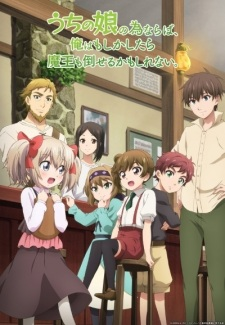 UchiMusume Subtitle Indonesia