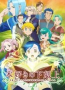 Honzuki no Gekokujou: Shisho ni Naru Tame ni wa Shudan wo Erandeiraremasen Episode 14 Sub Indo Subtitle Indonesia