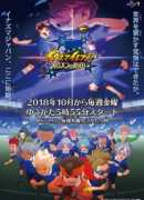 Inazuma Eleven: Orion no Kokuin Episode 12 Sub Indo Subtitle Indonesia