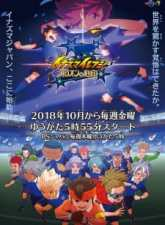 Inazuma Eleven: Orion no Kokuin Subtitle Indonesia