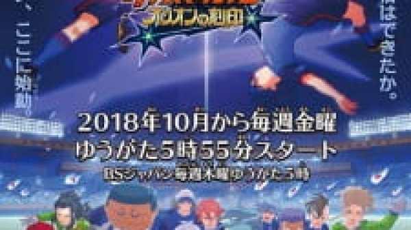 Inazuma Eleven: Orion no Kokuin Episode 15 Sub Indo