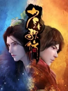 Shao Nian Ge Xing Subtitle Indonesia