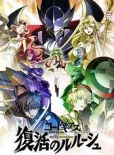 Code Geass: Fukkatsu no Lelouch Subtitle Indonesia
