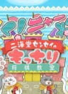 3-gatsu no Lion: Ugoku! Nya Shogi