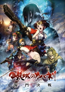 Koutetsujou no Kabaneri Movie 3: Unato Kessen Subtitle Indonesia