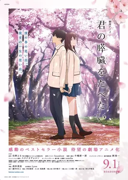 anime romance rating tinggi I want to eat your pancreas