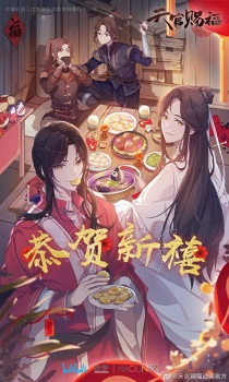 Tian Guan Ci FuThumbnail 9