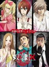 Dorei-ku The Animation Subtitle Indonesia